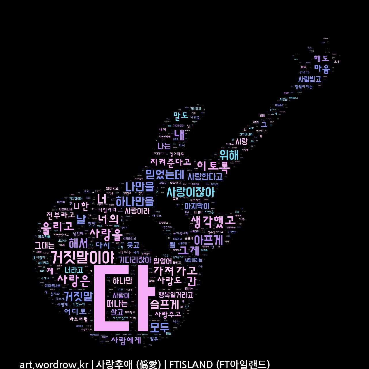워드 아트: 사랑후애 (僞愛) [FTISLAND (FT아일랜드)]-73